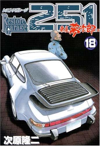 レストアガレージ251 18―車屋夢次郎 (BUNCH COMICS)の詳細を見る