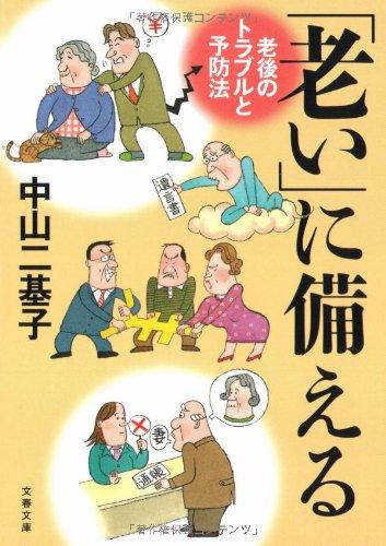 「老い」に備える―老後のトラブルと予防法 (文春文庫 な 42-2)の詳細を見る
