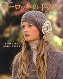 ヨーロッパの手あみ 2011秋冬 (Let's knit series)
