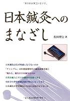 日本鍼灸へのまなざし