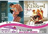 慕情 + 王様と私 特別編 (初回限定生産) [DVD]