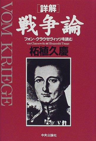 詳解 戦争論―フォン=クラウゼヴィッツを読むの詳細を見る
