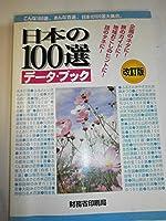 日本の100選データ・ブック―こんな100選、あんな百選、日本の100選大集合。