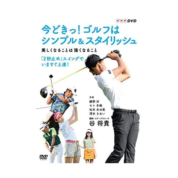 今どきっ! ゴルフはシンプル&スタイリッシュ 美...の商品画像