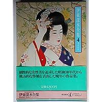 伊東深水全集〈第4巻〉 (1981年)