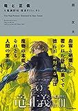 【Amazon.co.jp限定】竜と正義 _人魔調停局 捜査File.01  オリジナルポストカード付 (ノベルゼロ)