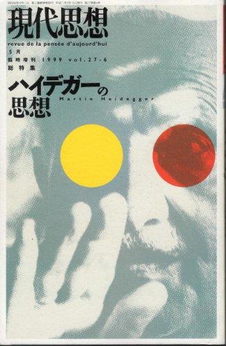 現代思想1999年5月臨時増刊号 総特集=ハイデガーの思想の詳細を見る