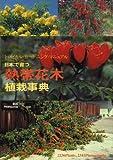 日本で育つ 熱帯花木 植栽事典