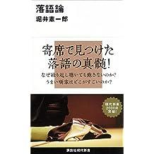 落語論 (講談社現代新書)
