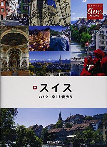 スイス おトクに楽しむ街歩き (地球の歩き方GEM STON...