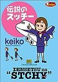 伝説のスッチー / keiko のシリーズ情報を見る