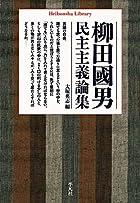 柳田國男民主主義論集(885)
