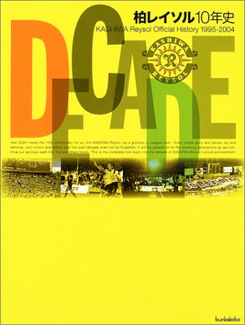 DECADE 柏レイソル10年史—KASHIWA Reysol Official History 1995‐2004