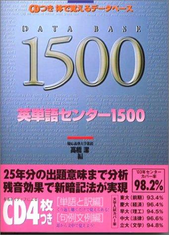 英単語センター1500―体で覚えるデータベース (Toshin books)の詳細を見る