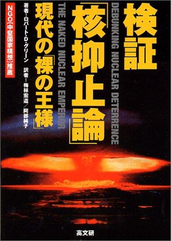 検証「核抑止論」―現代の「裸の王様」
