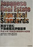Japanese Real Estate Appraisal Standards~英語で読む不動産鑑定評価基準~