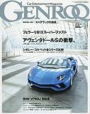 GENROQ 2017年4月号 (ゲンロク)