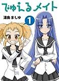 カードショップコミックス でゅえるメイト / 湯島ましゆ のシリーズ情報を見る