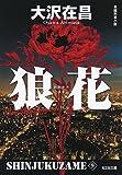 狼花 新装版: 新宿鮫9 (光文社文庫)