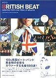 ディスクガイドシリーズ(13) ブリティッシュ・ビート