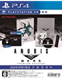 ANUBIS ZONE OF THE ENDERS : M∀RS PREMIUM PACKAGE 【Amazon.co.jp限定】オリジナル壁紙 配信 - PS4