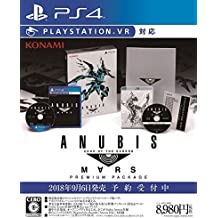 ANUBIS ZONE OF THE ENDERS : M∀RS PREMIUM PACKAGE 【Amazon限定特典】オリジナル壁紙 配信 - PS4
