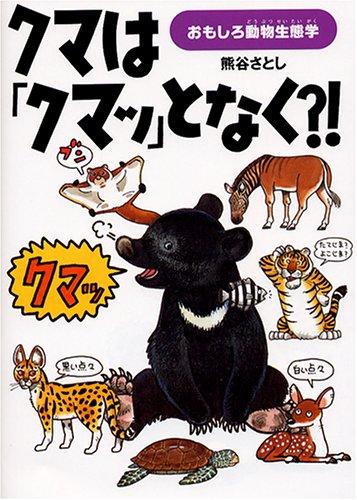クマは「クマッ」となく?!―おもしろ動物生態学の詳細を見る