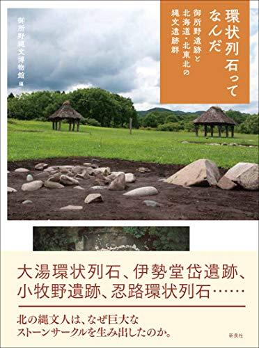 [画像:環状列石ってなんだ―御所野遺跡と北海道・北東北の縄文遺跡群]