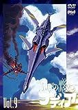 ふしぎの海のナディア VOL.9 [DVD]