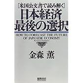 日本経済 最後の選択―米国公文書(CFR)で読み解く