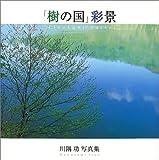 「樹の国」彩景―川隅功写真集 画像