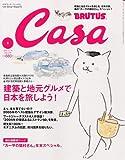 Casa BRUTUS (カーサ・ブルータス) 2006年 01月号