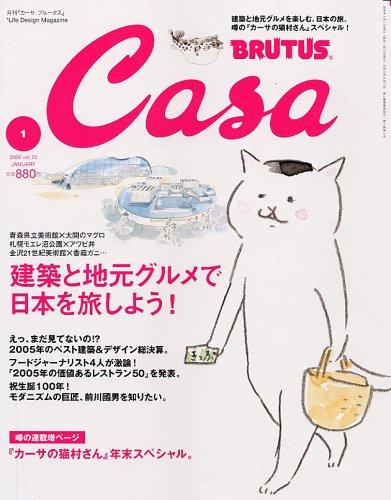 Casa BRUTUS (カーサ・ブルータス) 2006年 01月号の詳細を見る