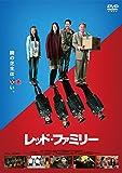 レッド・ファミリー[DVD]