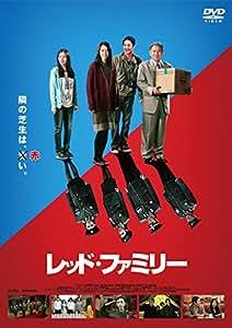 レッド・ファミリー [DVD]