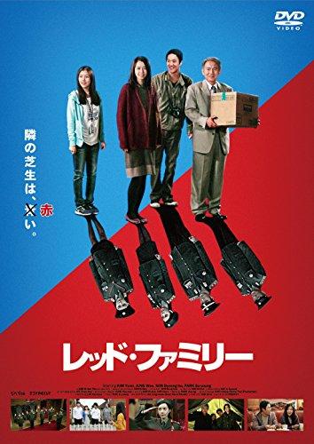 レッド・ファミリー [DVD]の詳細を見る