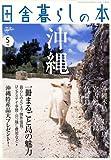 田舎暮らしの本 2006年 05月号 [雑誌]
