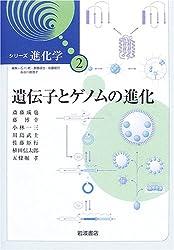 遺伝子とゲノムの進化 (シリーズ 進化学 (2))