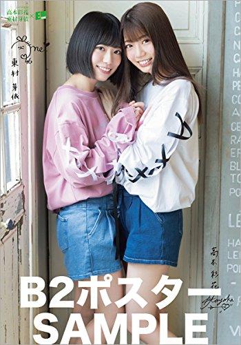 ENTAME(エンタメ) 2018年 05 月号 [雑誌]