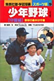 少年野球〈守備編〉―野球の基本は守備 (集英社版・学習漫画スポーツ編)
