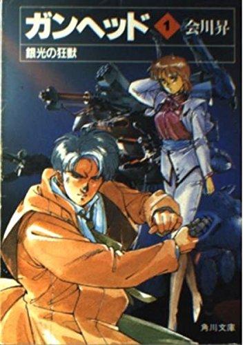 ガンヘッド〈1〉銀光の狂獣 (角川文庫―スニーカー文庫)の詳細を見る
