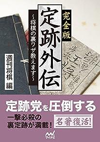 完全版 定跡外伝 ~将棋の裏ワザ教えます~ (マイナビ将棋文庫)