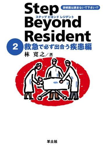 ステップビヨンドレジデント 2 救急で必ず出合う疾患編の詳細を見る
