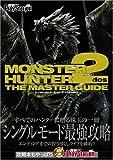 モンスターハンター2 ザ・マスターガイド (電撃プレイステーション)