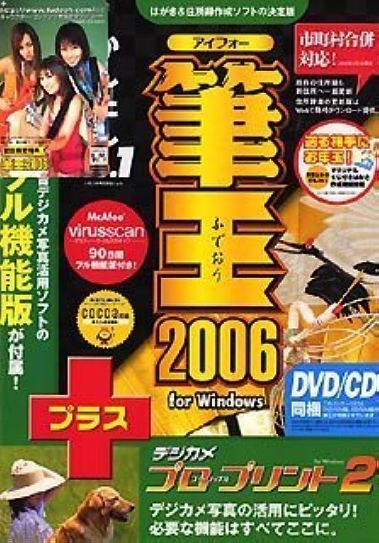 尽きる感嘆符卵筆王 2006 for Windows デジカメ プロフェッショナル?プリント 2付き