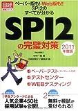 ペーパー版も!Web版も!SPI2の完璧対策 2011年度版 (日経就職シリーズ)