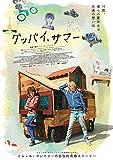 【早期購入特典あり】グッバイ、サマー(オリジナルトートバッグ付き) [Blu-ray]
