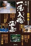 新版・一湯入魂温泉―温泉チャンピオン・郡司勇が選ぶ 画像