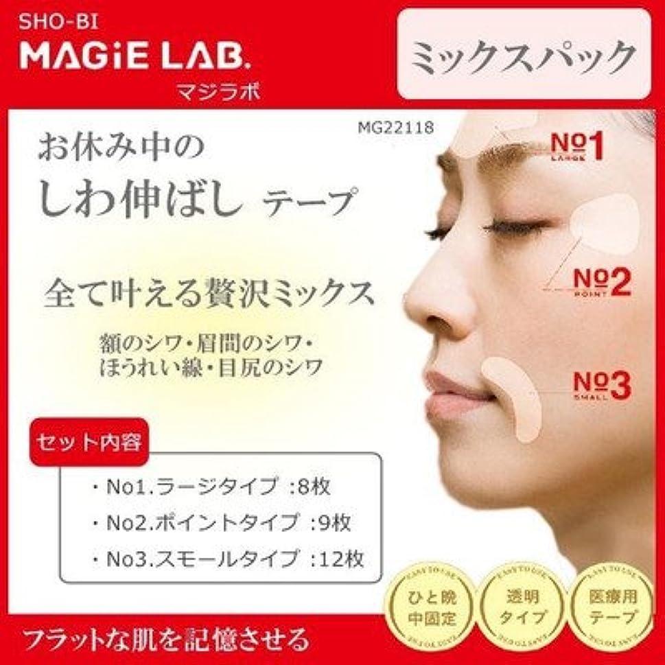 拍手する酸化物隠MAGiE LAB.(マジラボ) 全て叶える贅沢ミックス お休み中のしわ伸ばしテープ ミックスパック MG22118 貼って寝るだけ 表情筋を固定