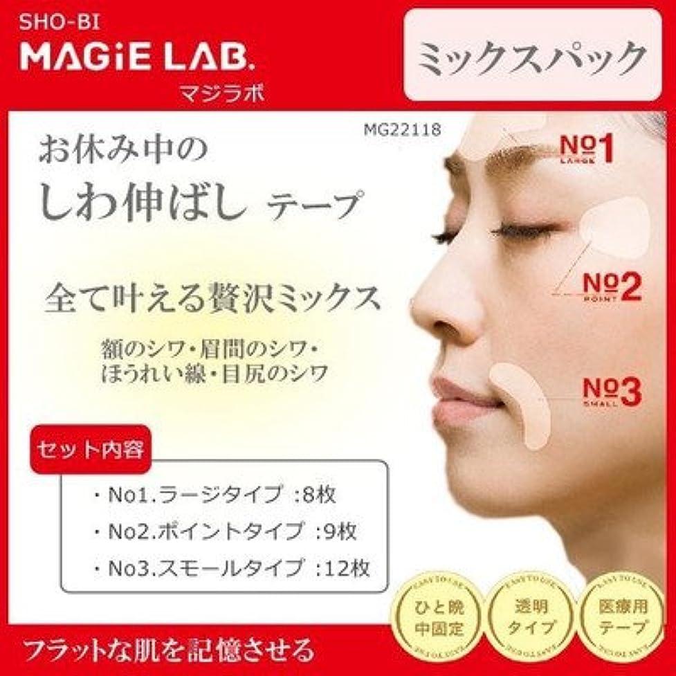 直面する活性化するテクニカルMAGiE LAB.(マジラボ) 全て叶える贅沢ミックス お休み中のしわ伸ばしテープ ミックスパック MG22118 貼って寝るだけ 表情筋を固定